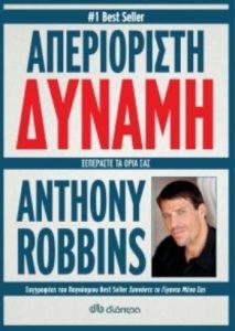 aperioristi dinami tou anthony robbins