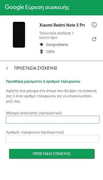 google εύρεση συσκευής κινητού