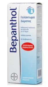 bepanthol γαλάκτωμα σώματος