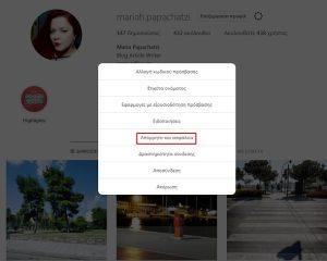ιδιωτικός λογαριασμός instagram