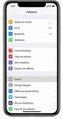 ρυθμίσεις iPhone για εξοικονόμηση μπαταρίας