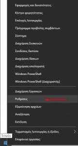 Ταχύτερα Windows 10