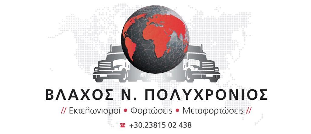 logotipo Vlaxos