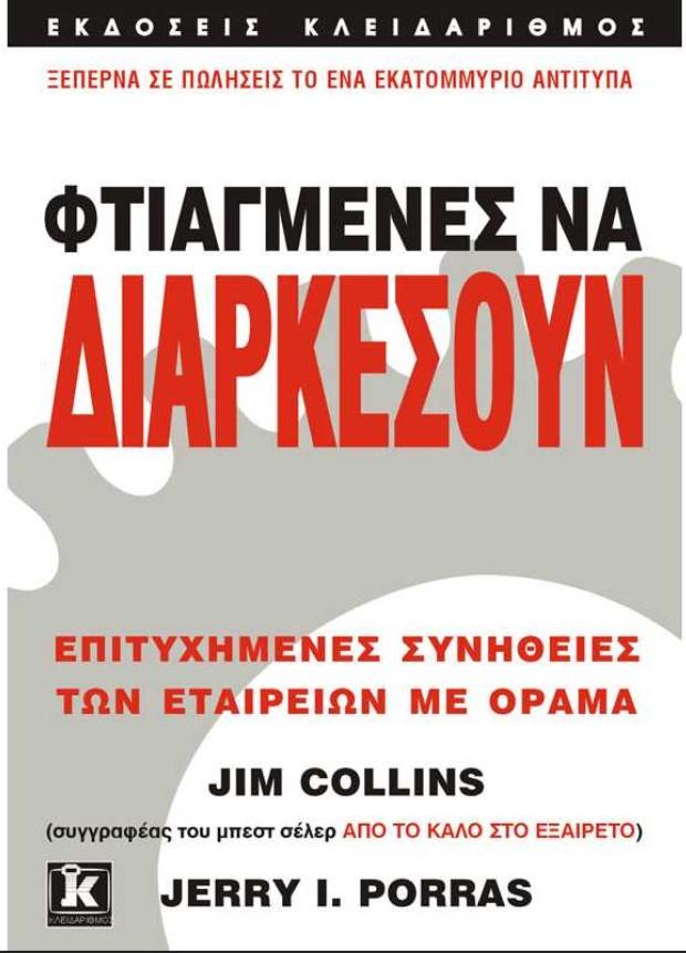 Ένα βιβλίο που αξίζει να αγοράσεις, ειδικό για διοίκηση επιχειρήσεων