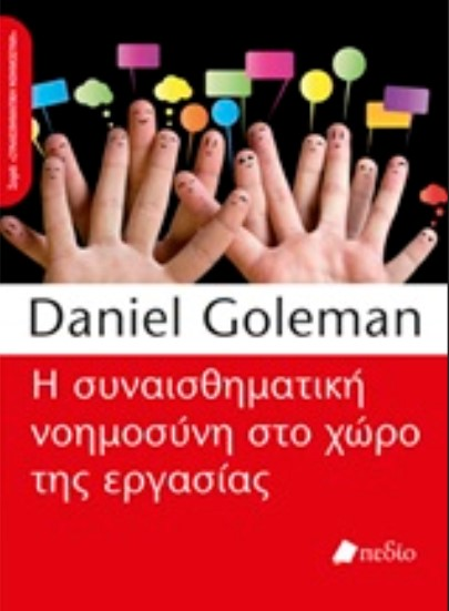 Από τα καλύτερα βιβλία γαι την συναισθηματική νοημοσύνη στο ψώρο της εργασίας που αξίζει να αγοράσεις.