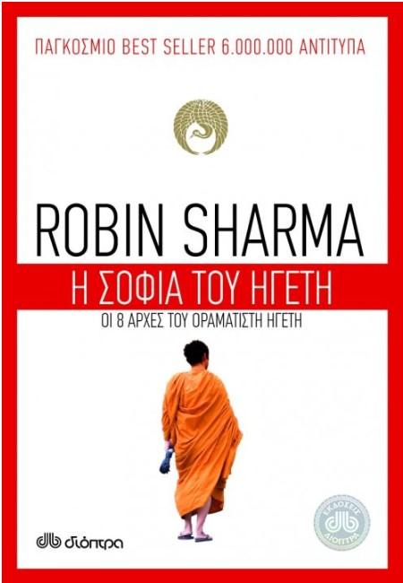 Ένα βιβλίο για να φτάσεις την αυτοπειθαρχία