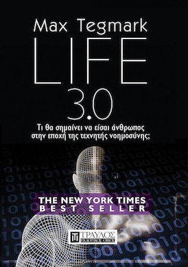 βιβλίο για τη τεχνητή νοημοσύνη