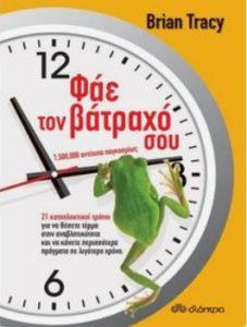 βιβλίο φάε τον βάτραχό σου