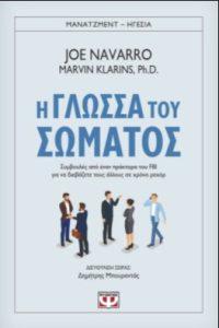 βιβλίο ψυχολογίας η γλώσσα του σώματος